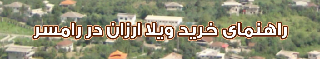 خرید ویلا ارزان در رامسر , راهنمای خرید ویلا ارزان در شمال منطقه رامسر , املاک کاندید